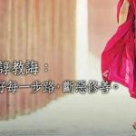 觀音山中華大悲法藏佛教會,台中觀音山佛堂,大學佛學社,台中觀音山,台中佛教會,台中道場,台中佛堂,台中學佛,台中佛教,龍德 上師,藏傳佛教,功德迴向,台灣法藏佛教會,佛法講座,佛法開示,輪迴過患,因果業報,點光明燈,做功德,佛法開示,Youtube,法藏頻道佛法講座,觀世音菩薩,功德迴向,藏傳佛教,佛學院,聽開示