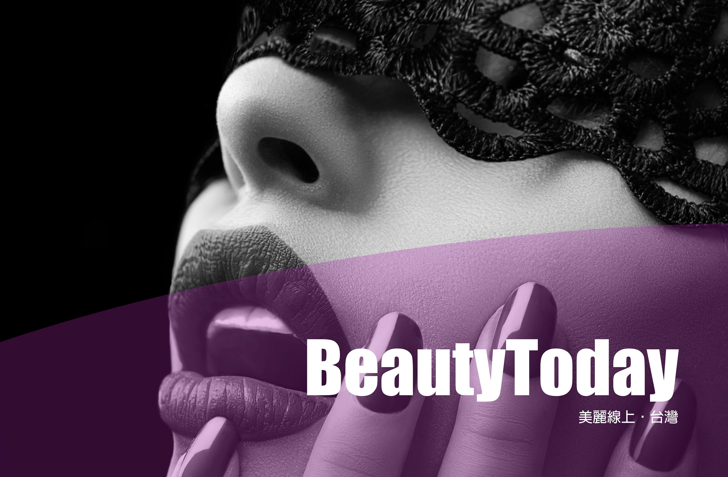 BeautyToday美麗線上