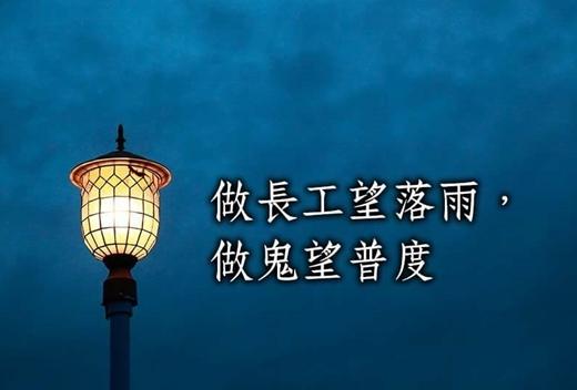 台中佛教會