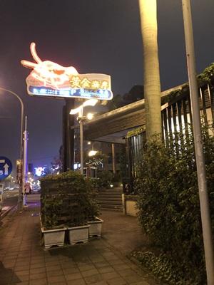 竹北美食餐廳
