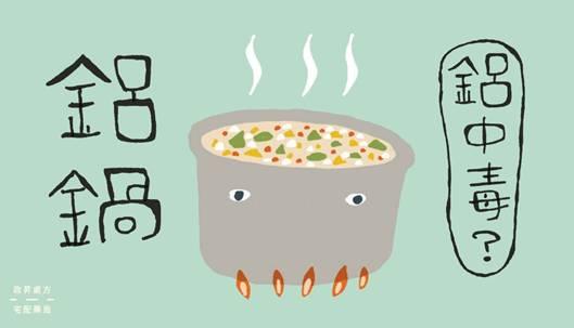 台中一中火鍋