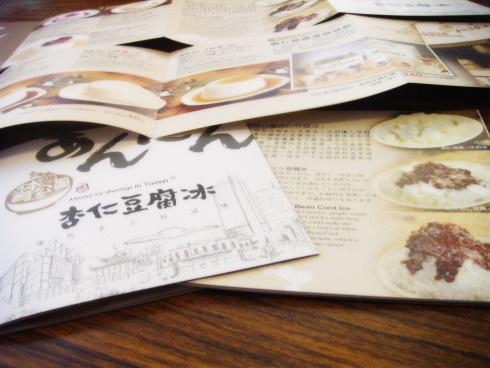 台南杏仁豆腐